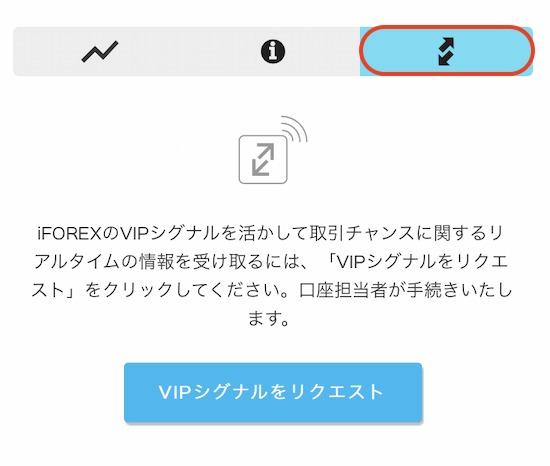 iFOREX-アプリ-リクエスト