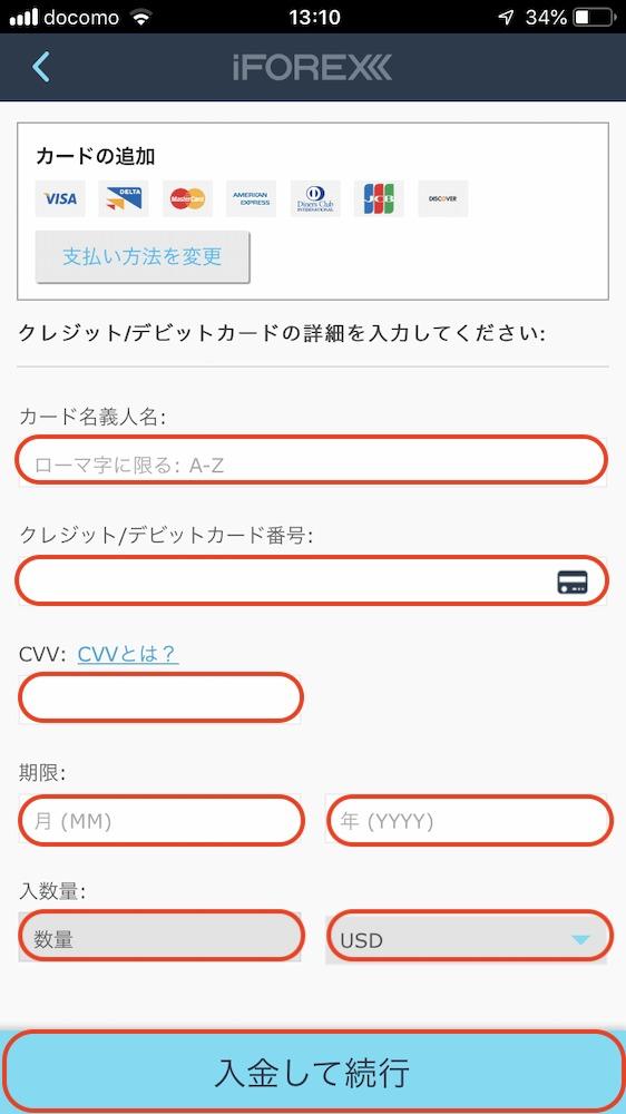 iFOREX-アプリ-入金1