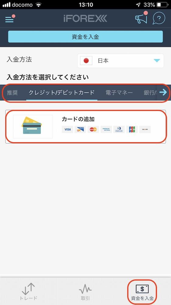 iFOREX-アプリ-入金2