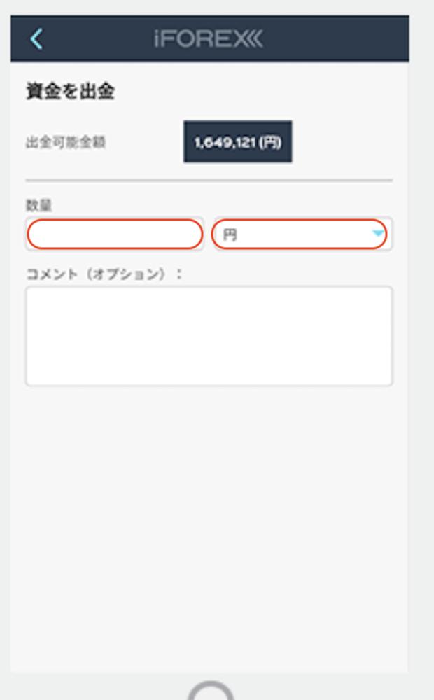 iFOREX-アプリ-出金2
