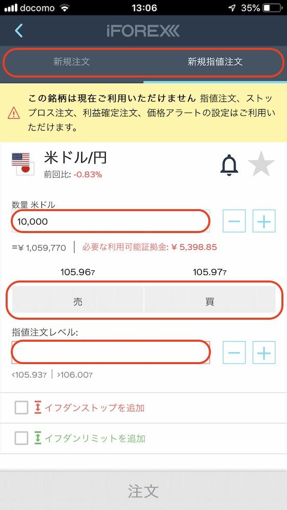 iFOREX-アプリ-取引1