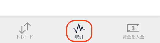 iFOREX-アプリ-履歴