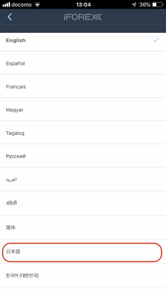 iFOREX-アプリ-言語設定3