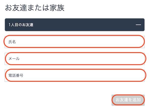 iFOREX-ボーナス-友達紹介4