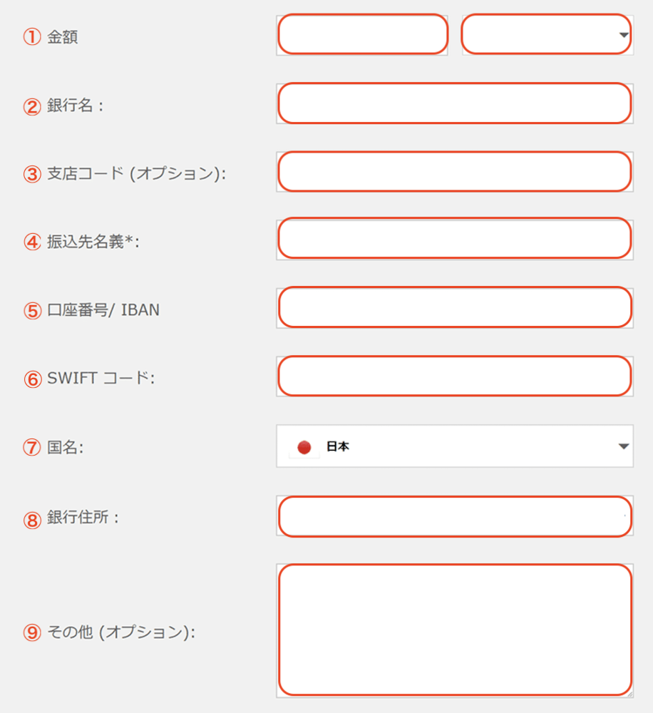 iFOREX-入出金-出金2