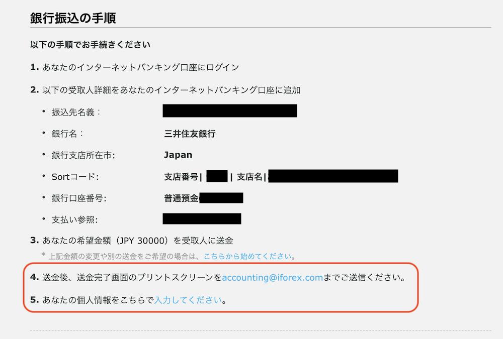 iFOREX-入出金-銀行入金3