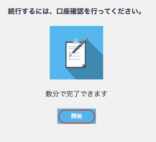 iFOREX-入出金-銀行入金4