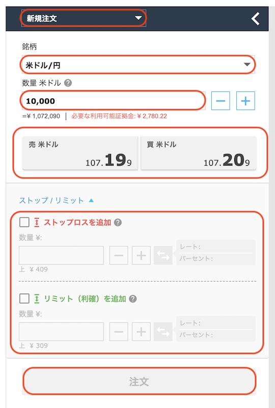 iFOREX-登録-取引4