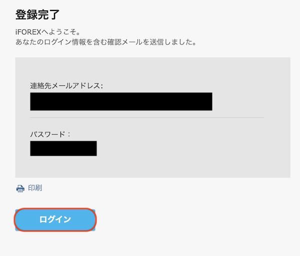 iFOREX-登録-登録4