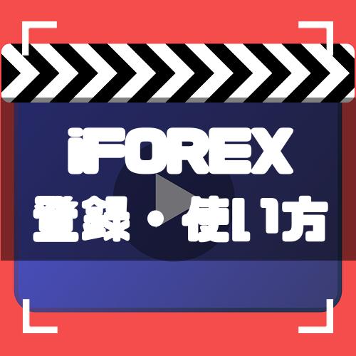 iFOREX-登録-アイキャッチ