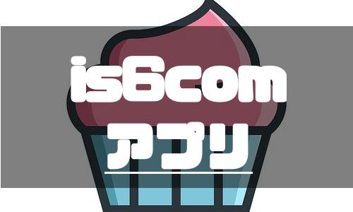 is6com(MT4)のスマホアプリを徹底解説!設定・入金・取引・出金まで