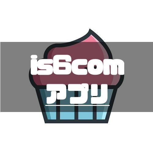is6comアプリ