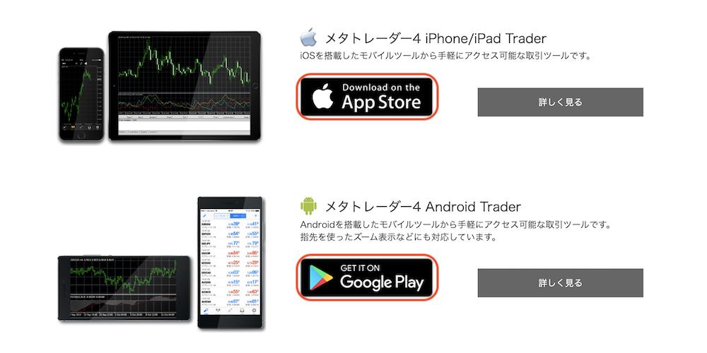 is6com-アプリ-インストール1