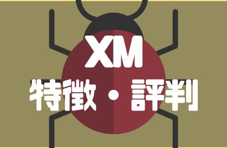 XMの特徴・評判・安全性を初心者にもわかりやすく解説!