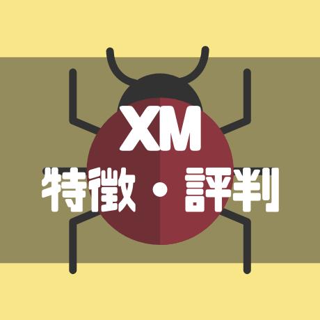 <イラスト>XM-特徴-アイキャッチ