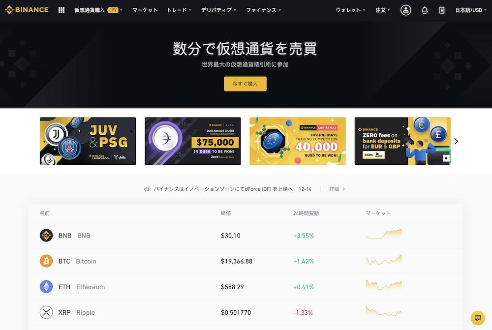 BINANCE(バイナンス)の公式ホームページ