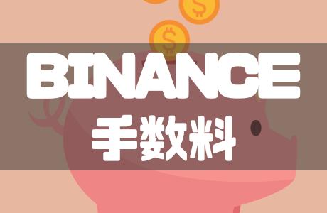 BINANCE(バイナンス)の手数料を徹底解説!手数料を安くする方法とは?