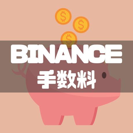 BINANCE手数料