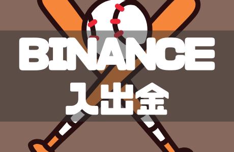 BINANCE(バイナンス)の入金・出金方法をやさしく解説!