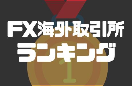 【決定版】海外FX取引所ランキング!おすすめ5社を徹底比較