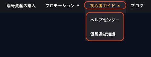 bybit(バイビット) 初心者ガイド