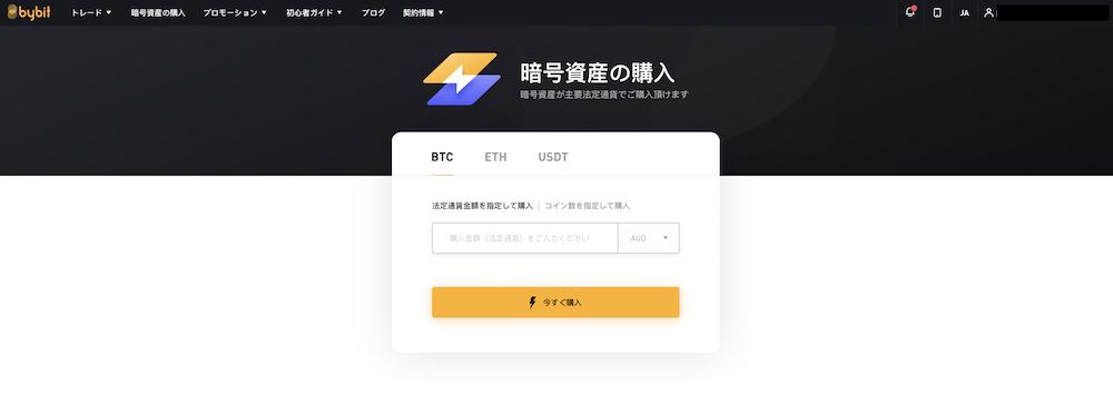 bybit(バイビット) 暗号資産の購入2