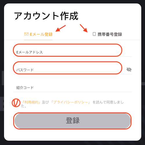 テストネット登録2