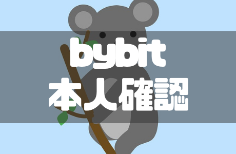 bybit(バイビット)登録時の本人確認方法を徹底解説!