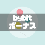 bybit(バイビット)のボーナス詳細と受け取り方を徹底解説!