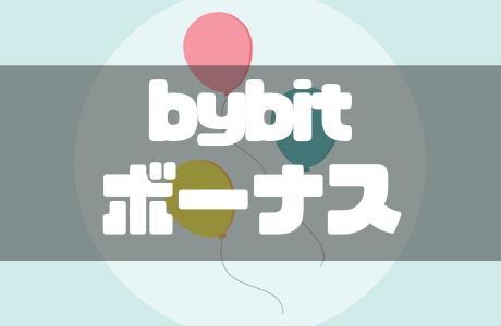 bybit(バイビット)のボーナス詳細と受け取り方について