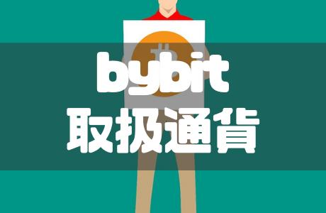 bybit(バイビット)の取扱通貨|日本円を含む45通貨に対応!