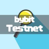 bybitテストネット