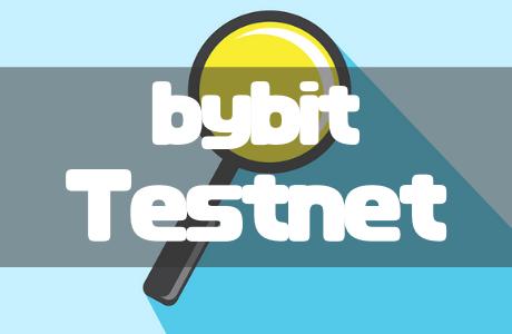 bybit(バイビット)テストネットの登録方法と使い方を徹底解説