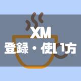 XM-登録-アイキャッチ