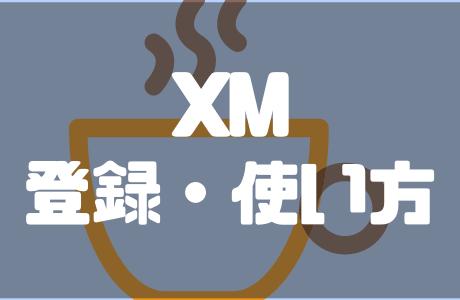 XMの登録・口座開設と使い方を徹底解説!