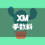 XM手数料