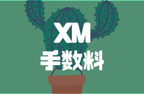 XMの手数料|スプレッドやスワップポイントまで徹底解説!