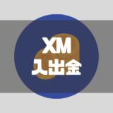 XM入出金