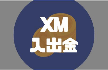 XMの入金・出金方法や注意点について徹底解説!