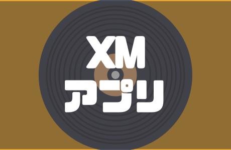 XMのスマホアプリを徹底解説!設定・入金・取引・出金まで