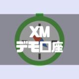 XMデモ口座アイキャッチ