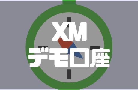 XMデモ口座|口座開設から使い方までをわかりやすく解説!