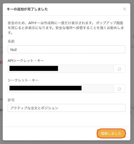 APIの作成5
