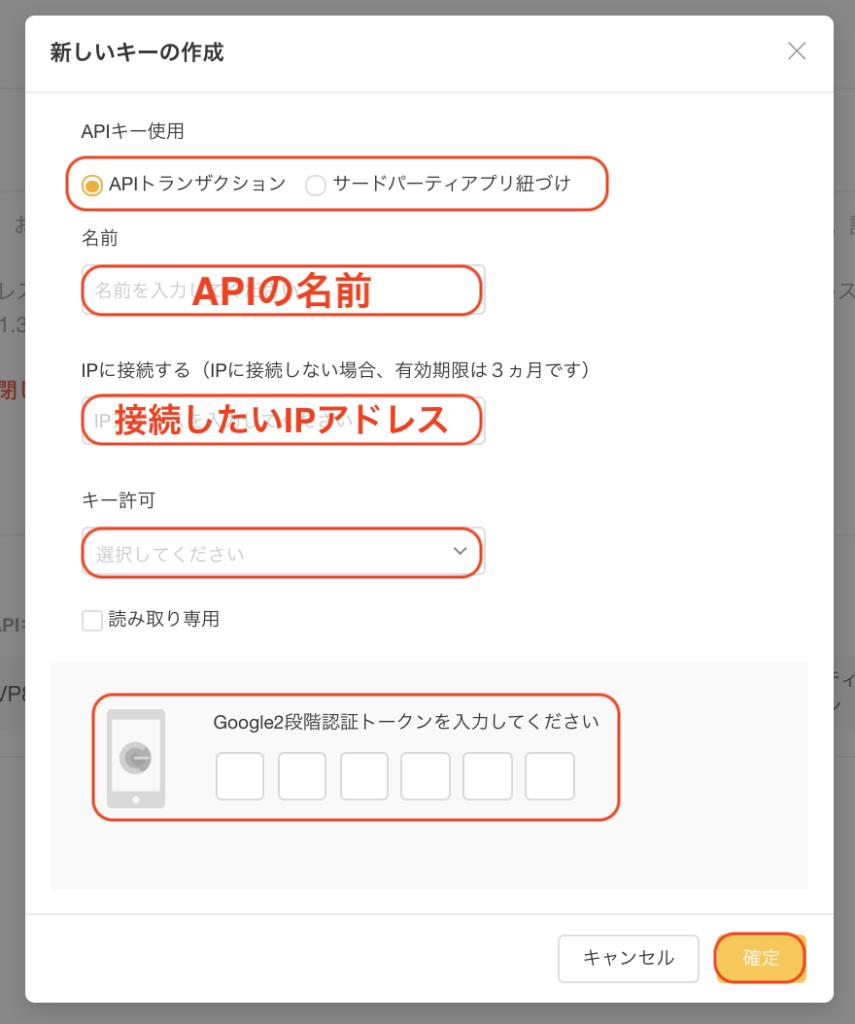 APIの新規作成4