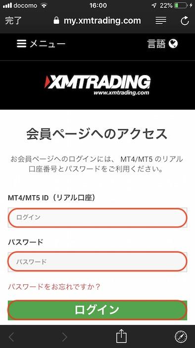 XMアプリ独自ログイン3