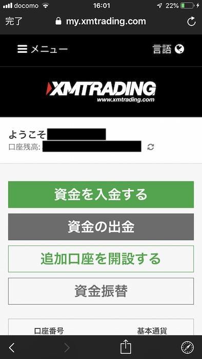XMアプリ独自ログイン4