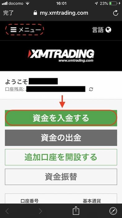 XMアプリ独自入金1