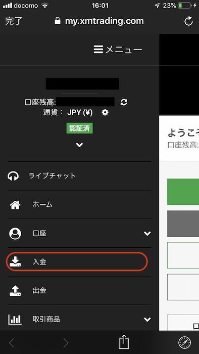 XMアプリ独自入金2