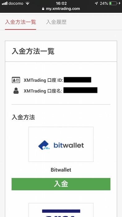 XMアプリ独自入金3