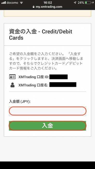 XMアプリ独自入金5